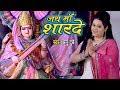 माँ शारदे कहा तू बिना बजा रही है - Anu Dubey - Jai Maa Sharde - Maa Sara...