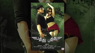 Paththu Paththu | Sona | Tamil Romantic Movie