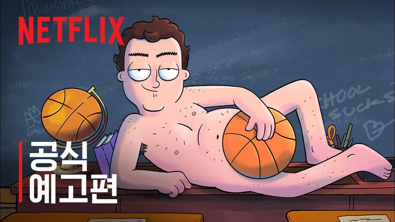 슛! 반드시 빅리그 | 공식 예고편 | Netflix