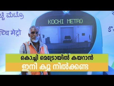 Axis Bank Kochi Metro Kochi One Platinum Card - For Hassle Free Journey On Kochi Metro