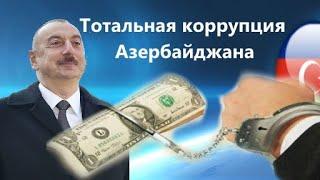 Тотальная коррупция Азербайджана.#Азербайджан #Коррупция