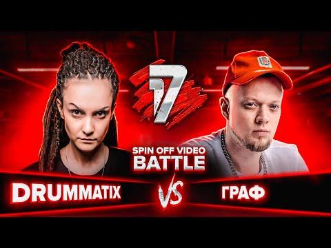 DRUMMATIX Vs ГРАФ   1 раунд турнира SPIN OFF VIDEO BATTLE от 17 Независимого