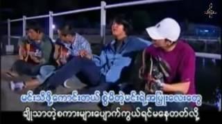 MyoGyi - You Should Know it Karaoke (မ်ိဳးႀကီး - မင္းသိဖုိ႔ေကာင္းတယ္ Karaoke)