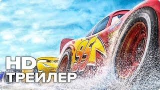 Мультфильм Тачки 3 - Трейлер 2 (Русский) 2017
