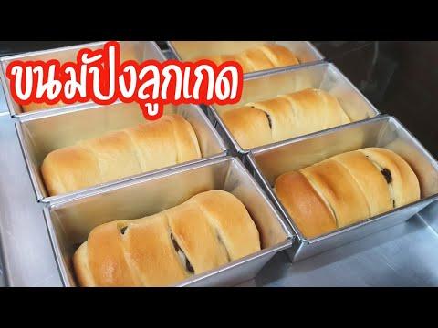ขนมปังลูกเกด แป้งนุ่ม บอกวิธีอบ 3 อย่าง ทำขนมปังง่ายๆ กับ แม่โอ๋