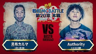 AUTHORITY vs 呂布カルマ/戦極MCBATTLE 第20章(2019.9.15)BESTBOUT3