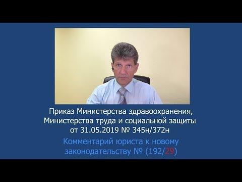 Приказ Минздрава России, Минтруда России от 31 мая 2019 года № 345н/ 372н