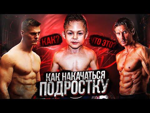 Дмитрий Яшанькин : как тренироваться подростку?