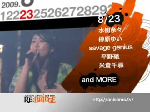 Animelo Summer Live 2009 RE:BRIDGE CM