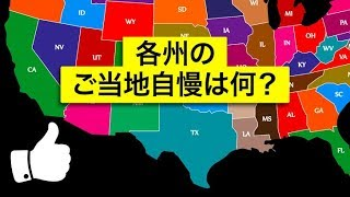 アメリカ各州のベストとワーストは?