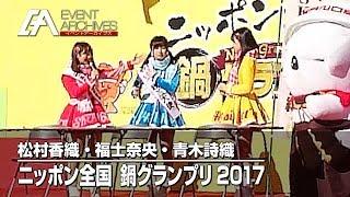 撮影日:2017年1月28日 イベント名:和光市民まつり 出演:松村香織・福...