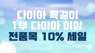 8월 핫 이벤트 다이아 목걸이 10% 할인