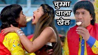 निरहुआ ने खेला चुम्मा वाला खेल - Nirahua - Comedy Scene - Superhit Bhojpuri Movie Nirhua Hindustani2