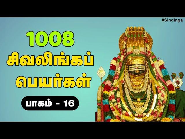லிங்கங்களின் 1008 பெயர்கள் பாகம்: 16 Lord Shiva'lingam's 1008 names part: 16