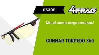 обзор Gunnar Torpedo 360  И дома и на улицу!