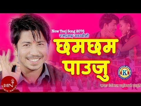 New Teej Song 2075/2018 | Chham Chham Pauju - Ram Prasad Awasthi & Devi Gharti Ft.Prakash & Aarushi