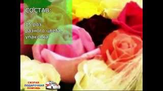 видео Букет из 15 роз, 15 роз цена
