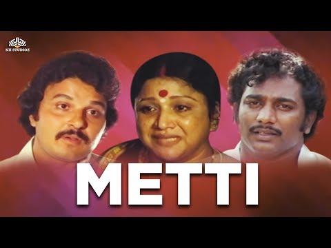 Metti   Sarath Babu, Raadhika, Rajesh   Tamil Full Movie