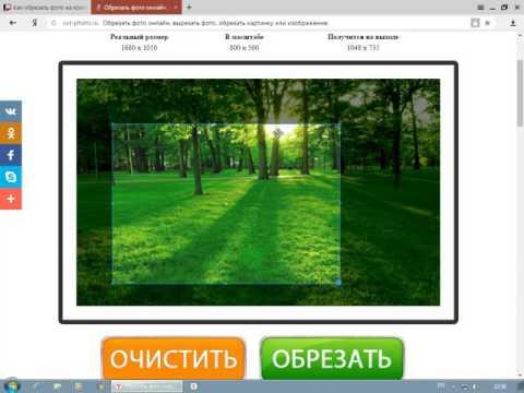Обрезать фото онлайн бесплатно