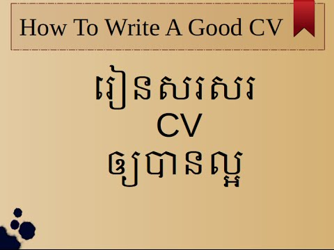 how to write a good cv cv