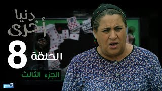 Denya Okhra S03 Episode 08 Partie 03
