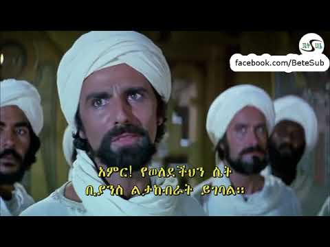 Christian King Negash Deals with Muslims for the first time in Africa's History | Amharic Subtitle