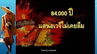 84,000 ปี แดนอเวจี ไม่เคยลืม ..กรรมหนัก กระชากบาตรพระทุ่มลงพื้น !