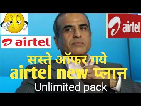 airtel-new-plan-december-|-airtel-new-plan-2019-|-airtel-new-plan-recharge-|-airtel-new-offer