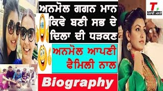 Anmol gagan mann biography in punjabi | with family | father mother | about hit songs |about lives