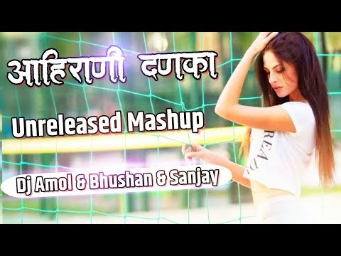 Aahirani Danka Mashup New 2019 Part 1  आहिराणी दणका माशूप  Dj Amol & Bhushan & Sanjay