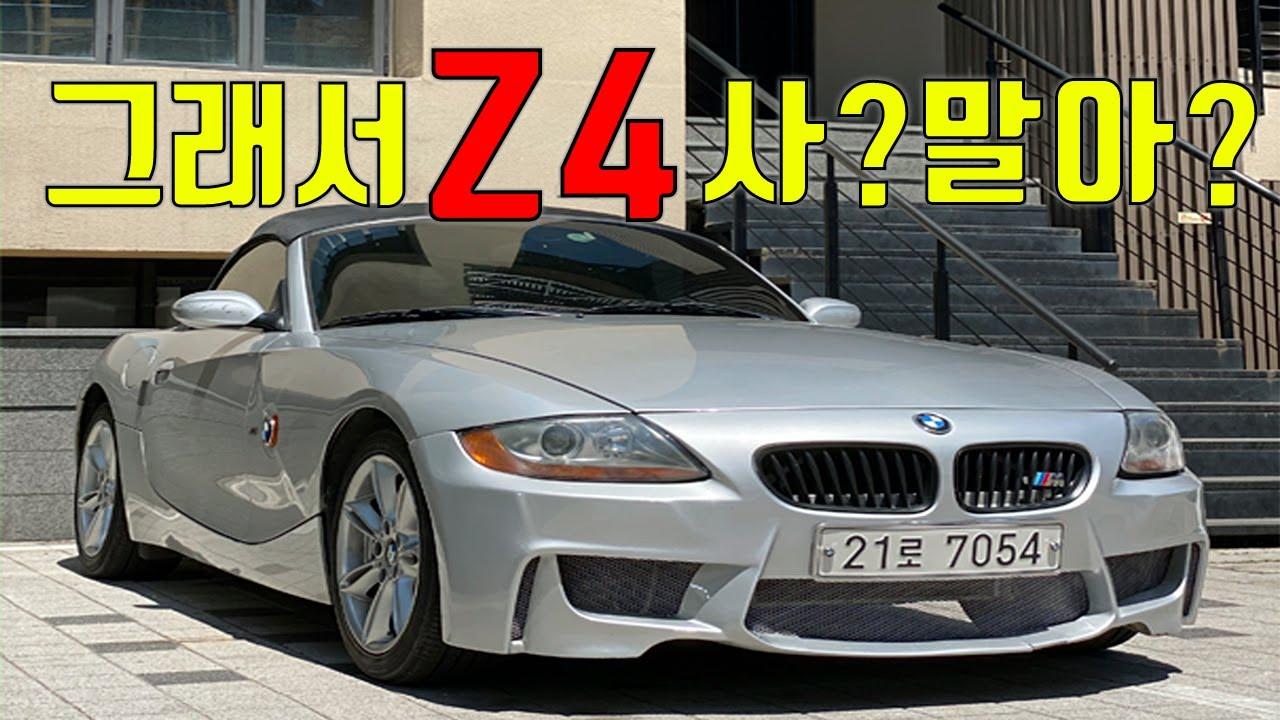 BMW Z4에 대한 고찰 (feat. 유지비) 03년식 20만km 주행한 수입 오픈카 이야기 / The consideration of BMW E85 Z4