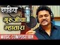 Dashakriya Amitraj S Music Composition Gurujicha Mhatara Zimma Song Marathi Movie 2017 mp3