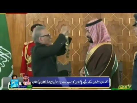 باكستان تمنح ولي العهد السعودي أرفع وسام مدني