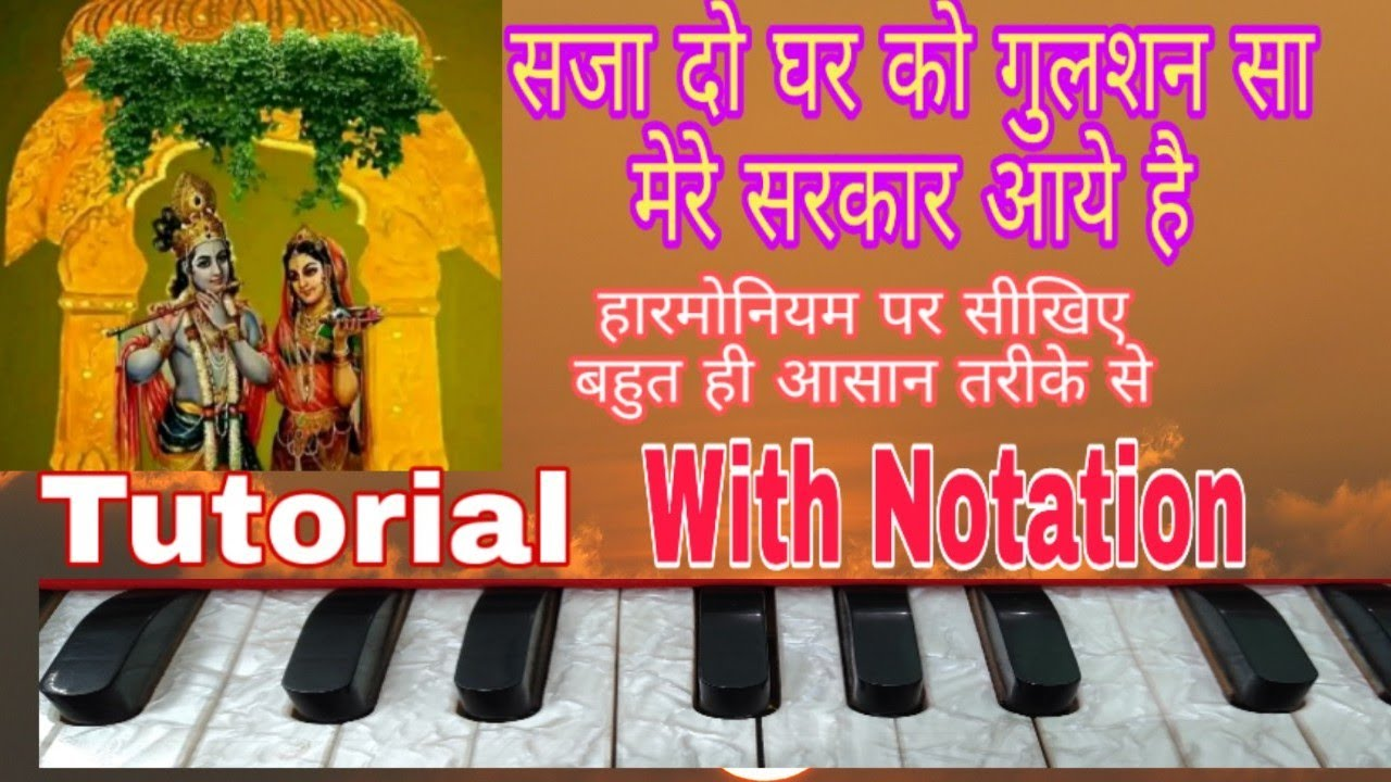 Saja Do Ghar Ko Gulshan Sa Mere Sarkar Aaye Hai Harmonium Keyboard Tutorial Youtube