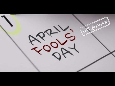 تريندينغ الآن| العالم في 1 أبريل هذا العام بدون كذب  - نشر قبل 9 ساعة