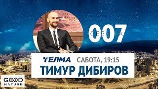Еден на Еден - Тимур Дибиров