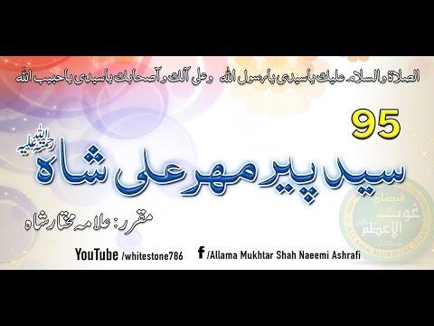 Download (95) Story of Pir Mehr Ali Shah and Aqeeda-e-Khatm-e-Nabuwat