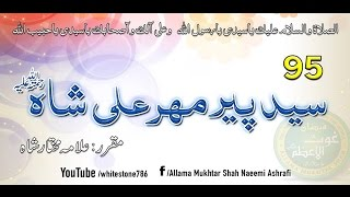 Repeat youtube video (95) Story of Pir Mehr Ali Shah Of Golra Shareef