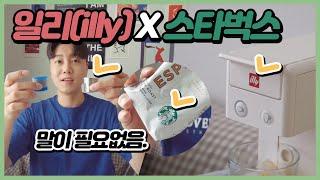 ☕ [리뷰] 일리(illy) 스타벅스 리필 캡슐로 홈카…