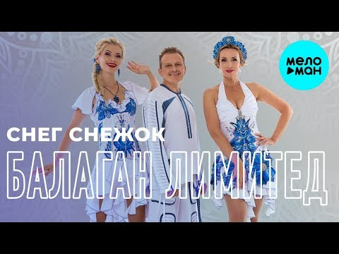 Балаган лимитед feat DJ Kirill Clash - Снег снежок Single