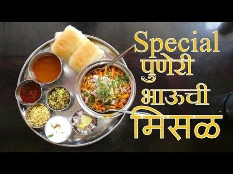 झटकेदार झणझणीत मिसळपाव | Indian Food | Misal Pav | Pune |
