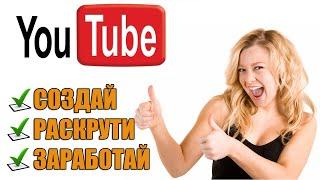 Заработок на YouTube с нуля до результата!