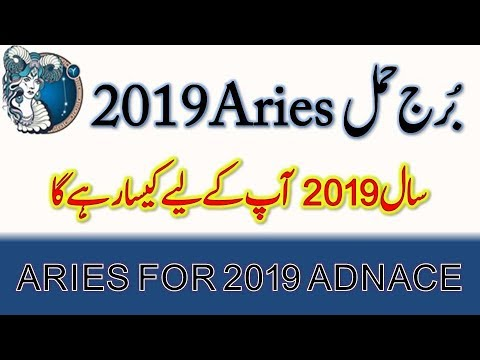 Aries 2019 Horoscope For Year 2019 , Saal 2019 Me Burj E Hamal