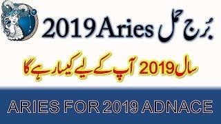 Astrology Aries 2018 In Urdu