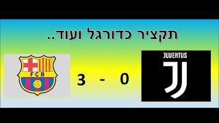 יובנטוס נגד ברצלונה 3-0 תקציר משחק | Juventus vs Barcelona 3-0