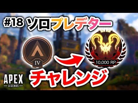 【APEX LEGENDS】ソロプレデターチャレンジ #18 ダイヤⅢ~【渋谷ハル】