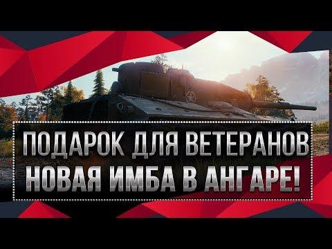 🎁 ПОДАРОК В АНГАРЕ ДЛЯ ВЕТЕРАНОВ WOT 2020 НОВЫЙ ИМБОВЫЙ ТАНК ГОТОВИТСЯ К ВЫХОДУ В  World Of Tanks