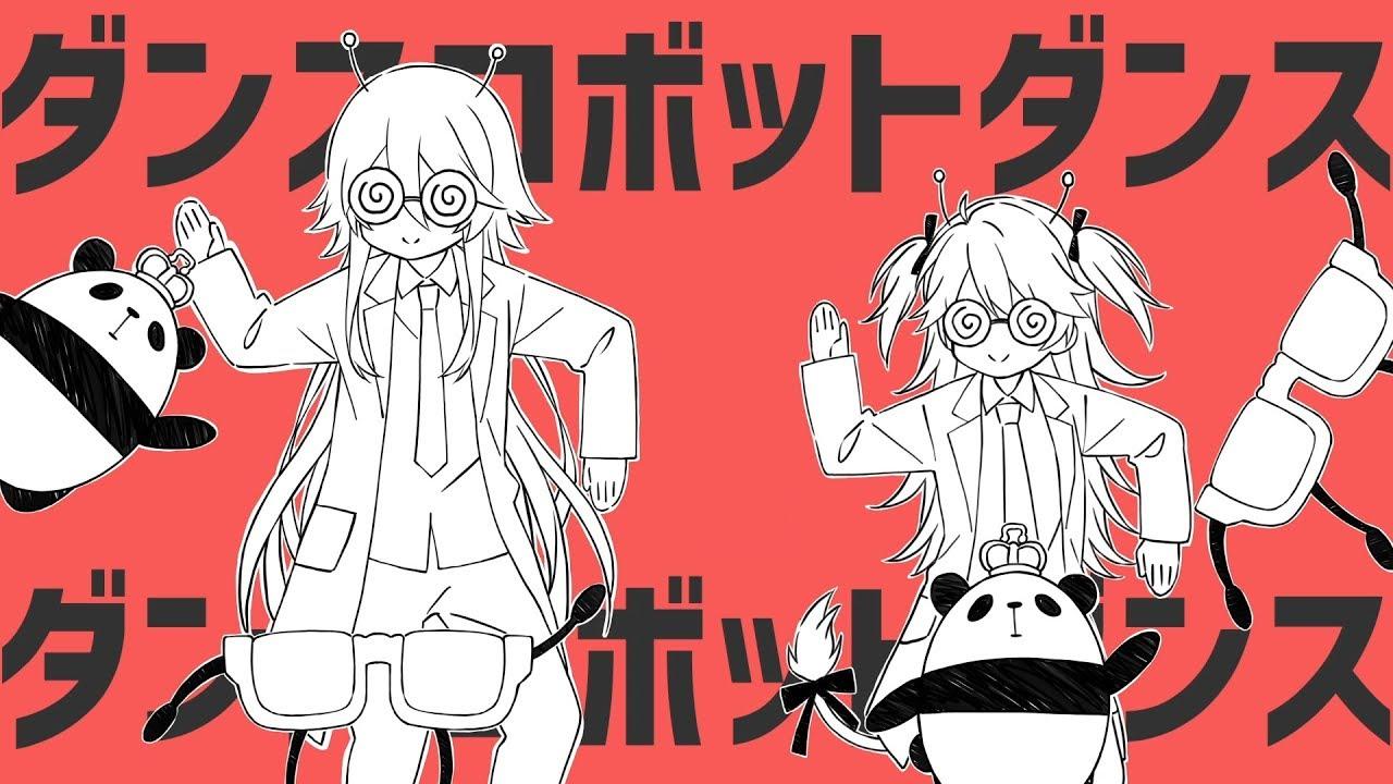 【歌ってみた】ダンスロボットダンス Covered by 皇噛ユカリ&獅子神レオナ