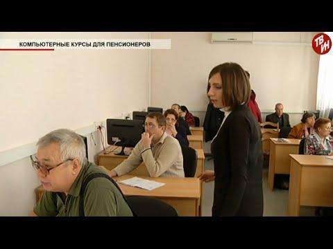 Компьютерные курсы в Красноярске с адресами, отзывами, фото
