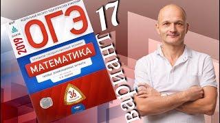 Решаем ОГЭ 2019 Ященко Математика Вариант 17